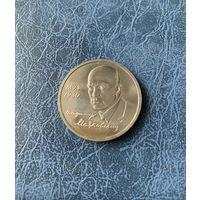 1 рубль 1993г. В.Маяковский.