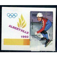 Лаос Зимняя олимпиада 1992г.