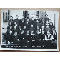 Фото учеников 9-б класса 5-ой СШ г.Минска. 1952 г. 12х17 см