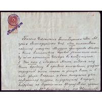 Договор о сдаче в аренду участка земли в Бобруйске 1911 год