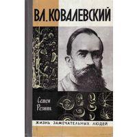 ЖЗЛ.  Ковалевский Вл. /Серия: Жизнь замечательных людей/ 1978г.