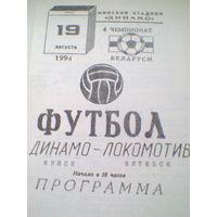 19.08.1994  Динамо Минск--Локомотив Витебск тираж100 сост.рогацевич