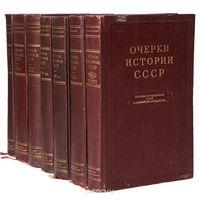 Очерки истории СССР