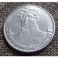 Россия. 2 рубля 2012 Милорадович