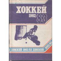 К/с Хоккей 82/83