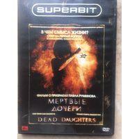 DVD МЁРТВЫЕ ДОЧЕРИ (ЛИЦЕНЗИЯ)
