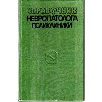 Справочник невропатолога поликлиники / Под ред. И.С.Мисюка // Беларусь, 1988