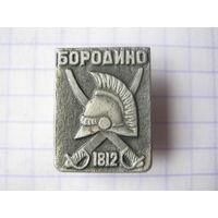 Бородино 1812 г.