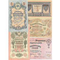 Банкноты Россия 1 , 3 , 5 , 10 и 25 руб.
