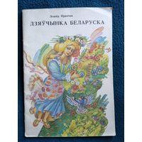 Л. Пранчак Дзяўчынка беларуска
