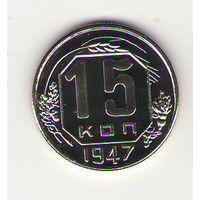 15 копеек 1947 года СССР Копия ПРУФ в капсуле