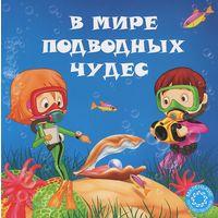 В мире подводных чудес. Анастасия Филиппова. Художник Янис Шульц