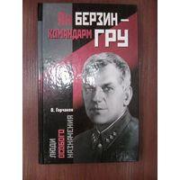 Ян Берзин-командарм ГРУ.Горчаков О.