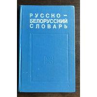 РУССКО-БЕЛОРУССКИЙ СЛОВАРЬ, 1976 г.