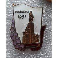 Фестиваль 1957 г. Харьков