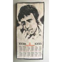 Календарь настенный на ткани 1988 г  Владимир ВЫСОЦКИЙ 50 лет 1938-1988