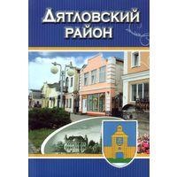 Дятловский район