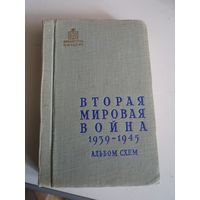 Вторая мировая война. 1939-1945. Альбом схем. 1958 г.