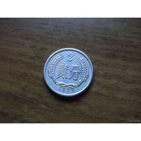Китай 2 фынь 1977