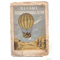 Герлах А. Первые воздухоплаватели. 1931г. Редкая книга!