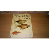 Книга аквариумиста. Аквариумные тропические рыбы. Изд. Артия, г.Прага. 1984 год