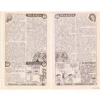 Шакира. 2 страницы из белорусского журнала. Формат А5