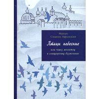 Птицы небесные или странствия души в объятиях Бога. В 2-х томах (4 книги). Монах Симеон Афонский