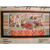 Беларусь 2012 одежда серия с купоном**