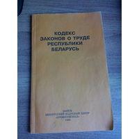 Кодекс о труде 1993г