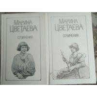 Сочинения Марина Цветаева 2 тома