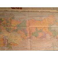 Карта СССР 1963 года.