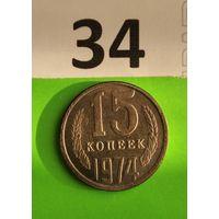 15 копеек 1974 года СССР.