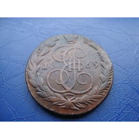 5 копеек 1769       (341)