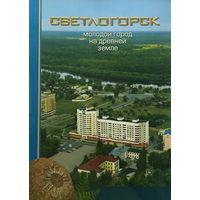 СВЕТЛОГОРСК, путеводитель 2006г.
