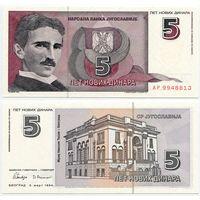 Югославия. 5 новых динаров (образца 1994 года, P148, UNC)