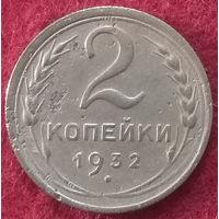 2 копейки СССР 1932 год
