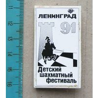 Значок Детский шахматный фестиваль Ленинград 1991 год