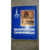 Белорусские олимпийцы 1978 г РЕДКАЯ