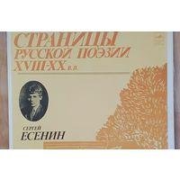 Сергей Есенин- Страницы русской поэзии 18-20 веков.