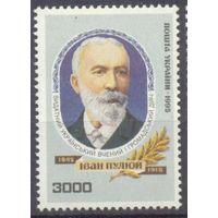 Украина Пулюй учёный