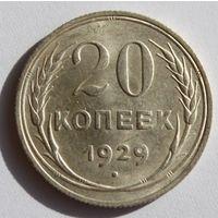 20 коп 1929 штемпельная 1-я