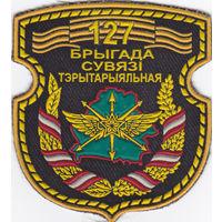 Шеврон 127 БСт