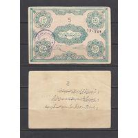 5 туманов 1946 Демократическая Республика Азербайджан Иранский Азербайджан оккупация СССР Иран 1 бона