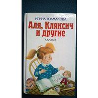 Ирина Токмакова Аля Кляксич и другие