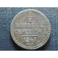 1/2 копейки серебром 1841 г. ЕМ Николай 1