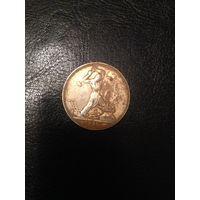 Монета Один полтинник 1925 г.