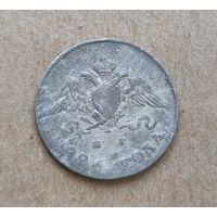 10 копеек 1826 год