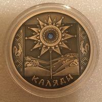 Каляды Праздники и обряды белорусов серебро 20 руб.