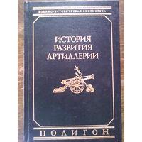 Прочко - История развития артиллерии