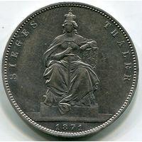 ПРУССИЯ - ТАЛЕР 1871 ПОБЕДНЫЙ